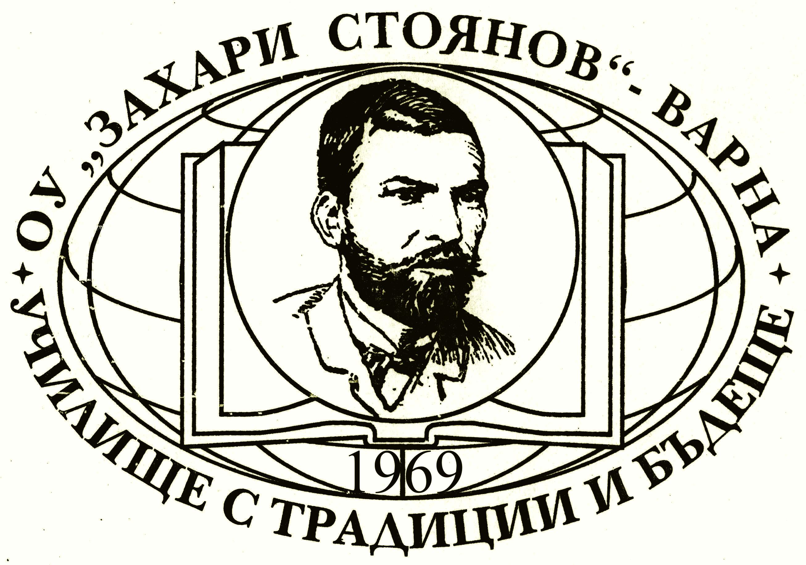 """Основно училище """"Захари Стоянов"""""""