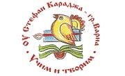 """Основно училище """"Стефан Караджа"""""""