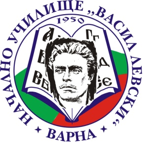 """Начално училище """"Васил Левски"""""""