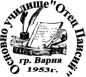 """ОУ/ Основно училище """"Отец Паисий"""""""