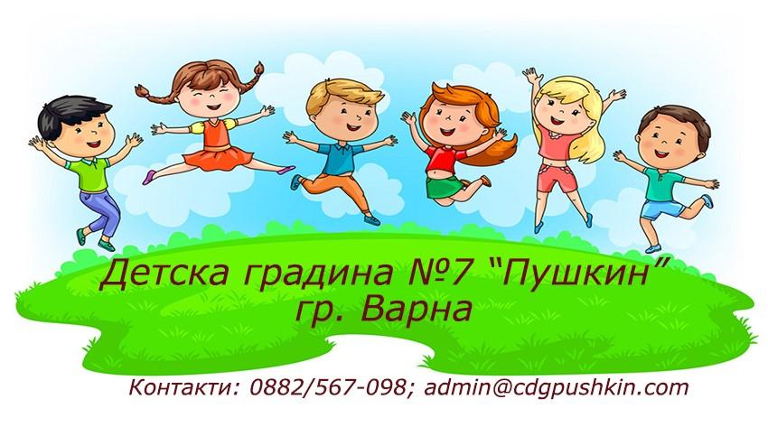"""Детска градина """"Ал. С. Пушкин"""""""