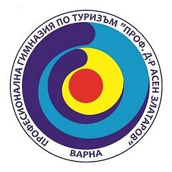 "ПГТ/Професионална гимназия по туризъм ""Професор д-р Асен Златаров"""