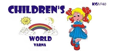 """Детска градина """"Детски свят"""""""