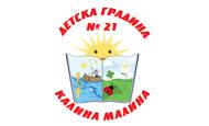 """Детска градина """"Калина Малина"""""""