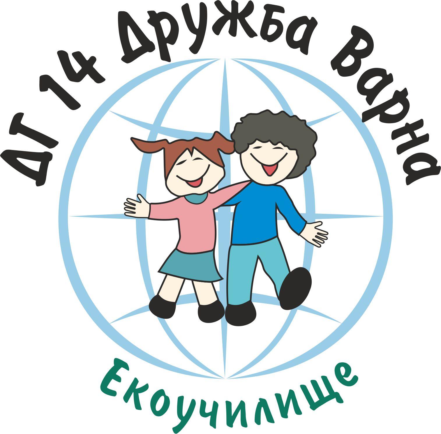 """Детска градина (с яслена група) """"Дружба"""""""