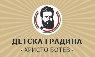 """Детска градина """"Христо Ботев"""""""