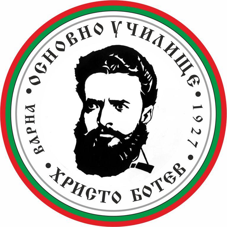 "ОУ / Основно училище ""Христо Ботев"""