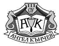 "III Основно училище ""Ангел Кънчев"""