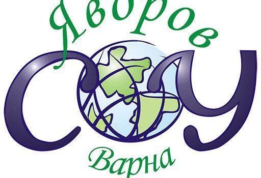 """СУ/Средно училище """"Пейо Кр. Яворов"""""""