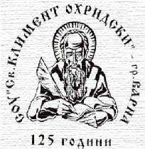 "Средно училище ""Св. Климент Охридски"""