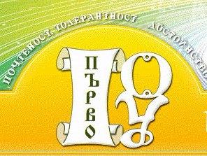 """Първо основно училище """"Св. княз Борис І"""""""
